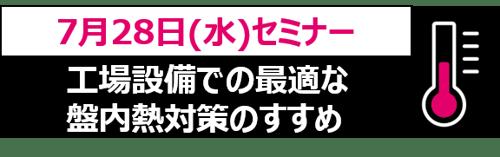 0728seminar_top