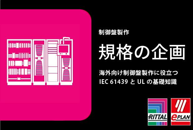 海外向け制御盤製作に役立つIEC 61439とULの基礎知識