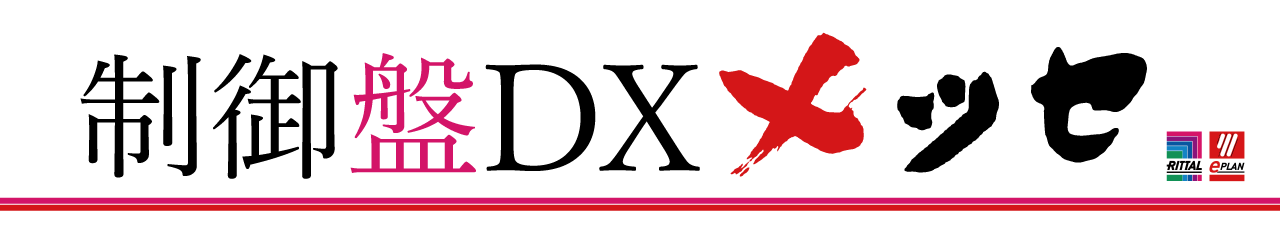 DXmesse_logo_b_line