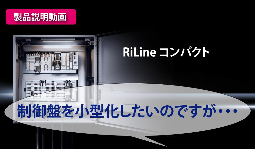 RiLineコンパクト